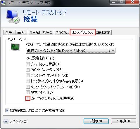 リモートデスクトップで黒画面しか表示されない場合の対処方法