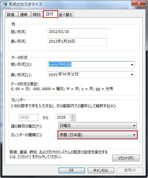 outlook2010で西暦表示にするには地域と言語を設定する
