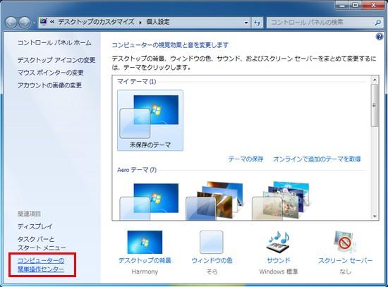 ウィンドウが勝手に最大化しないように、コンピューターの簡単操作センターをクリック