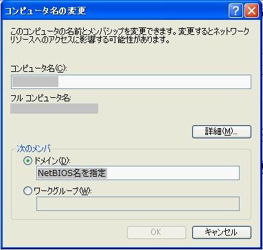 NetBIOS名でドメイン参加させる