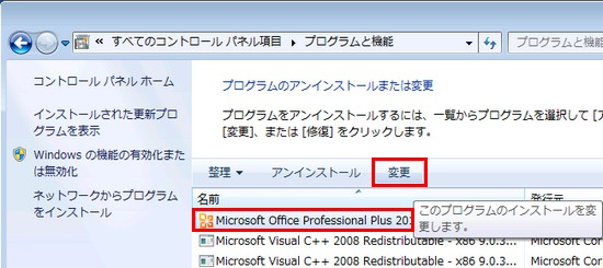 Microsoft Office Professional Plus 2010を変更する