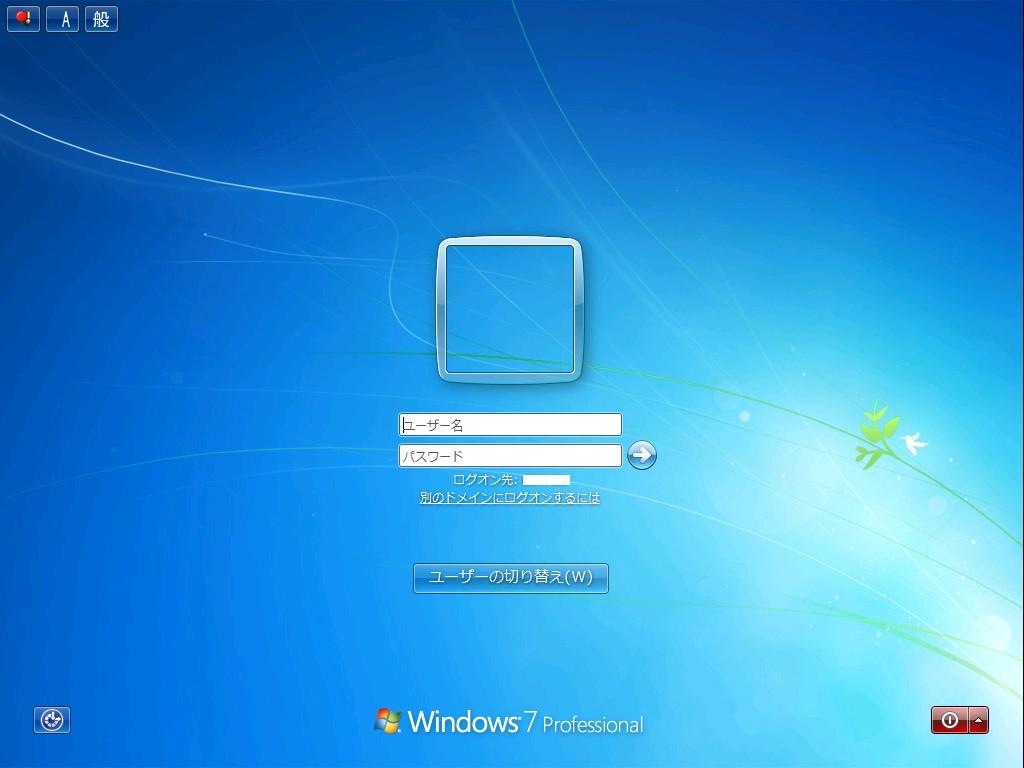 ユーザー名とパスワードの入力画面のキャプチャ