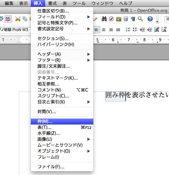 OpenOfficeで囲み文字を設定する方法