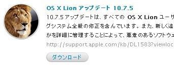 通常のMacアップデートファイル