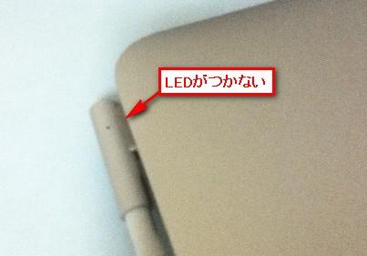 Macで充電できない場合の対処法-LEDランプがつかない