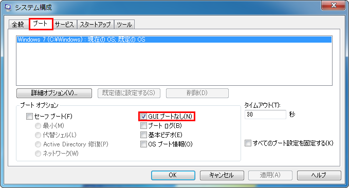 Windows7の起動を20パーセント高速化する_システム構成
