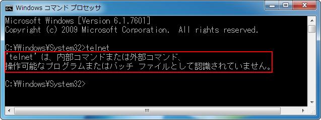'telnet'は、内部コマンドまたは外部コマンド、操作可能なプログラムまたはバッチファイルとして認識されていません。
