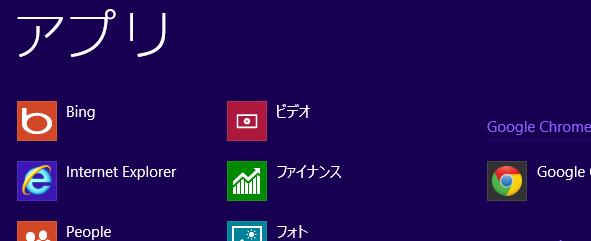 Windows8ではショートカットキーでアプリケーション一覧を表示させることができる