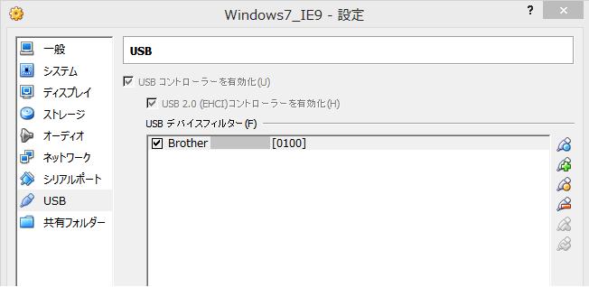 USBコントローラーを有効にすれば、VirtualBoxからのプリンタリダイレクトは簡単に可能