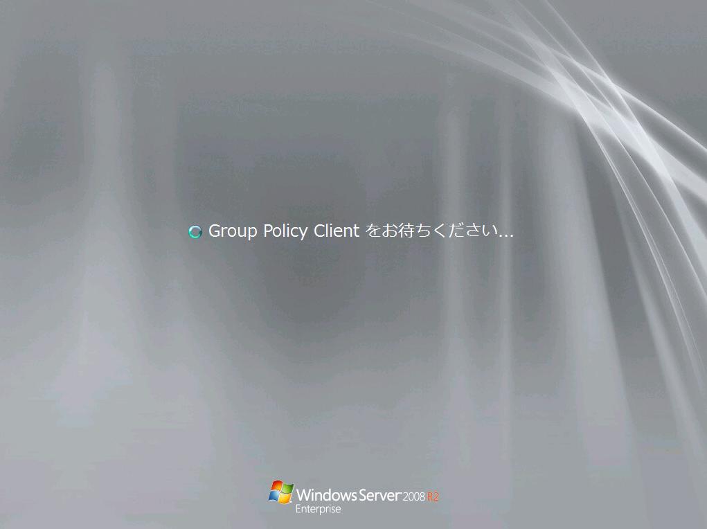 「group policy clientをお待ちください」が長く表示される