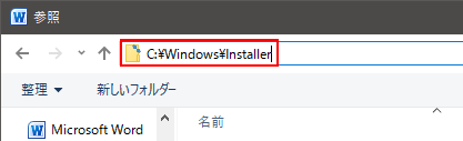 C:\Windows\Installerに移動する