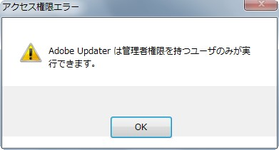 Adobe Updaterは管理者権限を持つユーザのみが実行できます