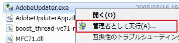 AdobeUpdater.exeを管理者として実行