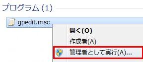 gpedit.mscを管理者として実行する
