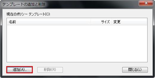 追加ボタンでadmファイルを指定する