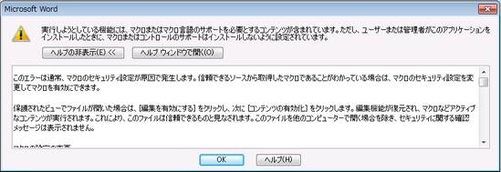実行しようとしている機能には、マクロまたはマクロ言語のサポートを必要とするコンテンツが含まれています。