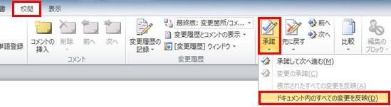 Word2010で変更履歴を削除する方法