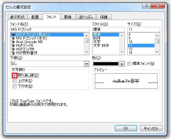 Excel2010で打ち消し線を入れる最も簡単な方法2