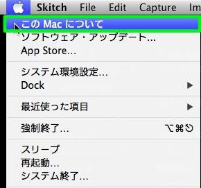Macでディスク容量を確認するためにこのMacについてをクリック