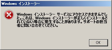 Windowsインストーラーサービスにアクセスできない場合の対処法
