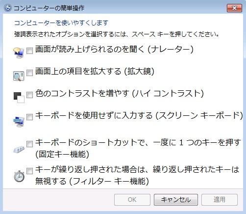 「コンピューターの簡単操作」の画面キャプチャ