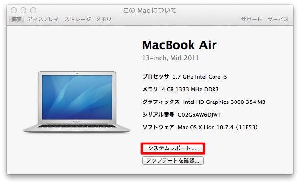 Macが32bitか64bitか確認する方法3