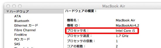 Macが32bitか64bitか確認する方法4