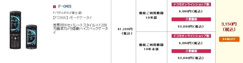 F-04Bが3150円で機種変更できた