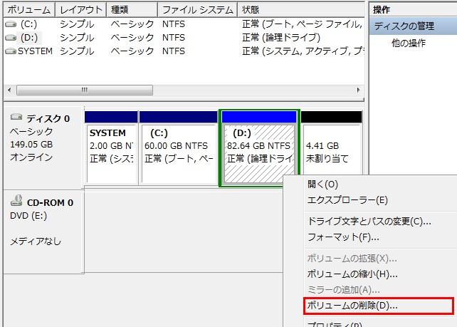 Windows7において、Dドライブを削除する