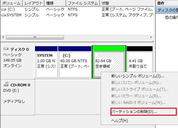 Windows7において、Dドライブのパーティションを削除する