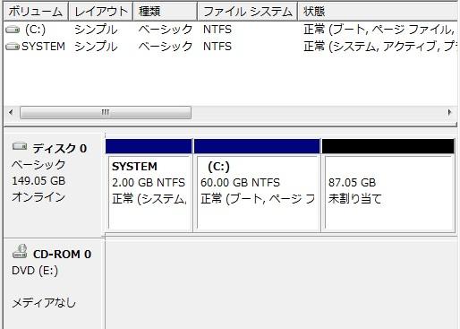 Windows7において、Cドライブ以外を削除する