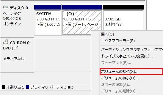 Cドライブを拡張する