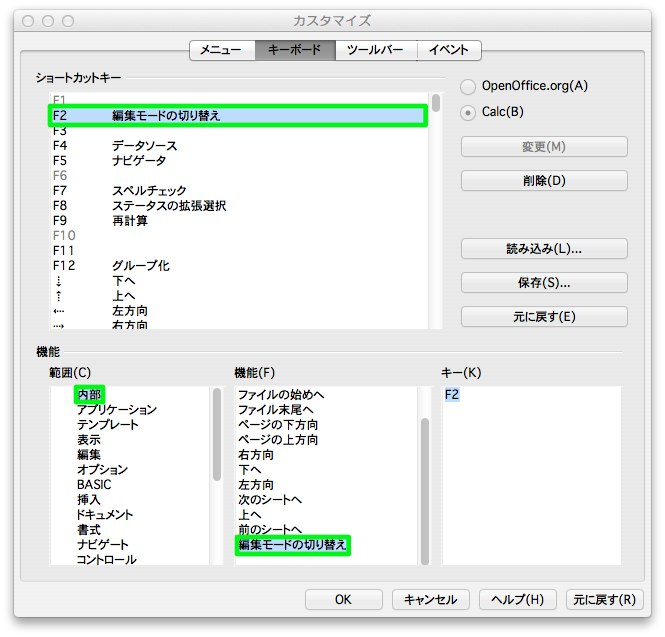 ExcelでのF2に相当するCalcの機能