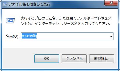 Windows7の起動を20パーセント高速化する_msconfig