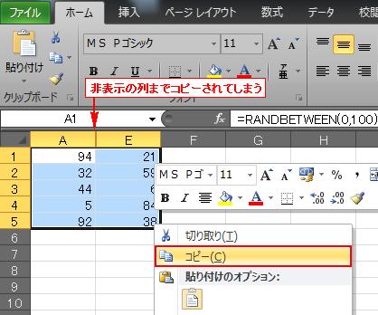 Excel2010では非表示の列までコピーされてしまう