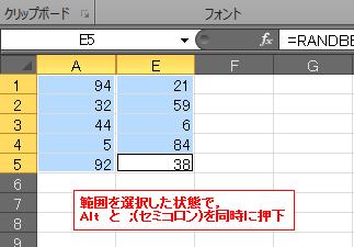 非表示の列を含む範囲を選択した状態で、Altとセミコロンを押下する