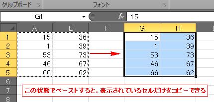 その状態でコピー&ペーストすると、表示されているセルだけコピーすることができる