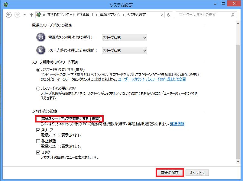 Windows 8 でハイブリットブートを無効にする方法