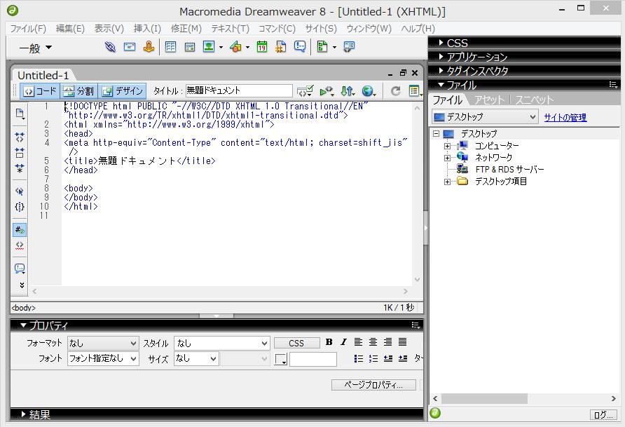 Dreamweaver8.02をWindows8で動かしている様子