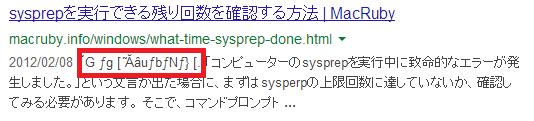 Googleの検索結果画面で、このような文字化けが表示されてしまう