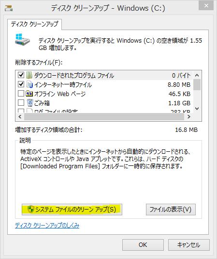 「システムファイルのクリーンアップ」を選択する
