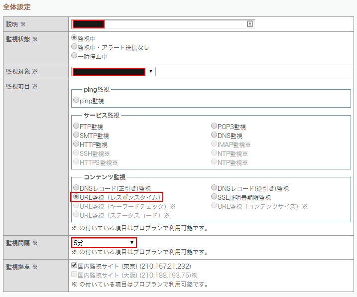 AlertMeの監視設定編集。URL監視(レスポンスタイム)を選択するのがポイント