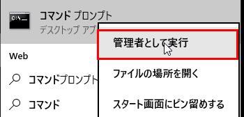 Windows10でChromeが使えない場合には、まずコマンドプロンプトを管理者で立ち上げる