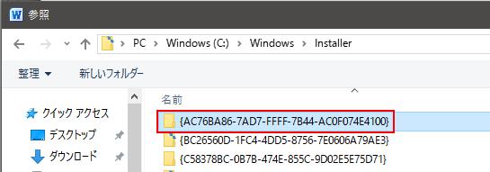 {AC76BA86-7AD7-FFFF-7B44-AC0F074E4100}というフォルダを選択する