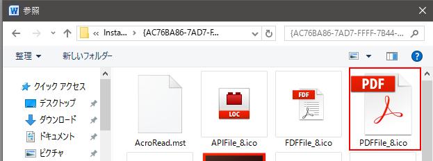 PDFFile_8.icoを選択する
