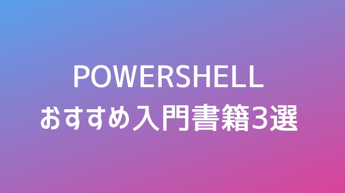 PowerShellおすすめ入門書籍3選