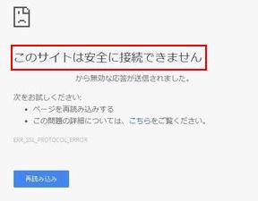 Chromeで「このサイトは安全に接続できません」というエラーが出る