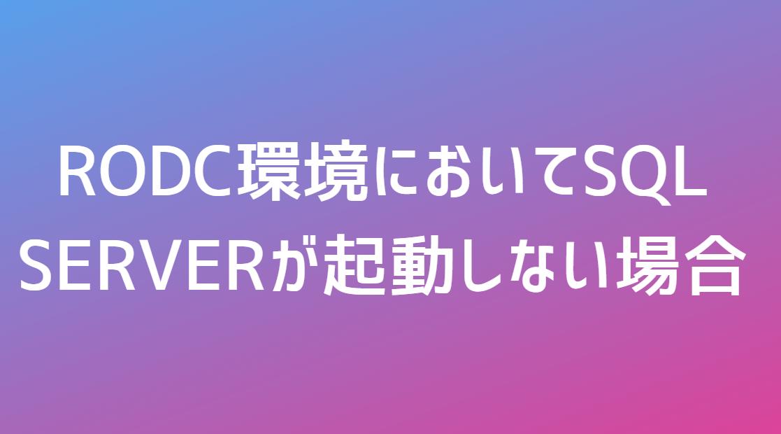 RODC環境においてSQL Serverが起動しない場合
