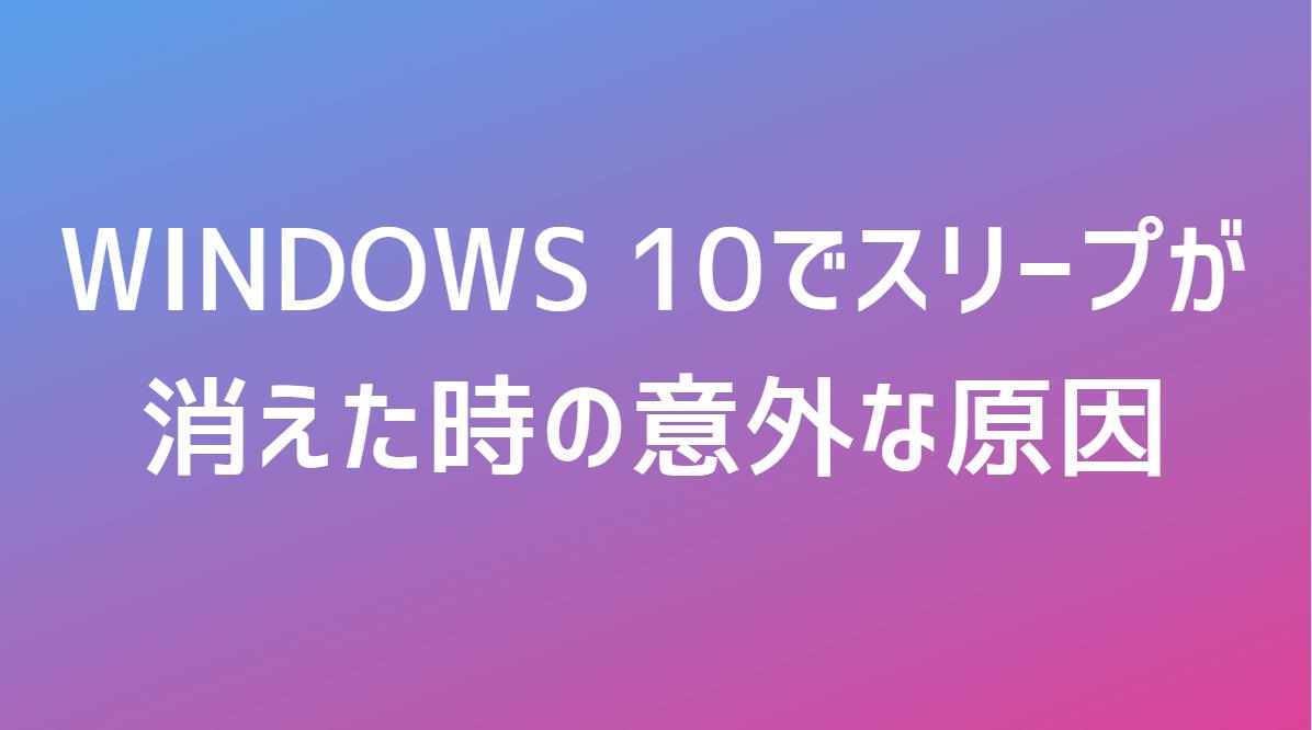Windows 10でスリープが消えた時の意外な原因
