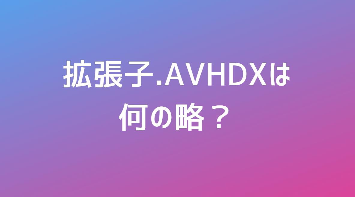 拡張子AVHDXは何の略